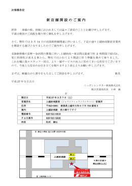 新店舗開設のご案内 - ニッポンレンタカー新潟
