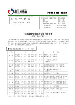 Press Release 新 潟 労 働 局