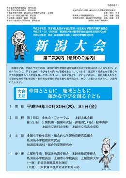 新 潟 大 会 - 全国小学校生活科・総合的な学習教育研究協議会