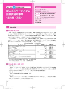 新エネルギーシステム設置費補助事業(雪冷房・冷蔵)(新潟県上越市)