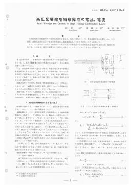 日立評論1969年5月号:高圧配電線地絡故障時の電圧,電流
