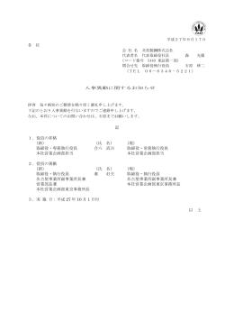 記 1.役員の昇格 (新) (氏 名) (現) 取締役・専務執行役員