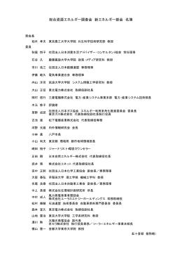 総合資源エネルギー調査会 新エネルギー部会 名簿