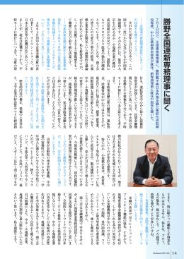 P14_新専務紹介.indd