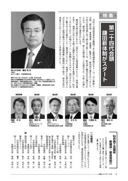 第二十四代会頭 鎌田新体制がスタート