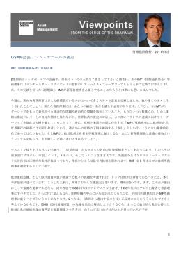 BRICs生みの親 ~ジム・オニールの視点