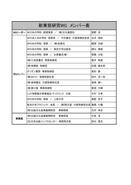 新業態研究WG メンバー表 - JPO日本出版インフラセンター