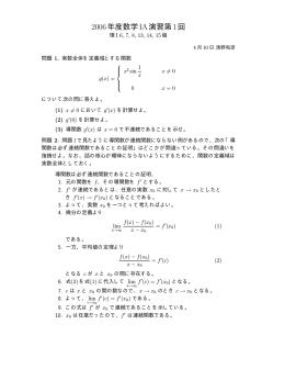 2006年度数学IA演習第1回