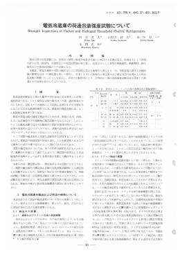 日立評論1963年2月号:電気冷蔵庫の荷造包装強度試験について