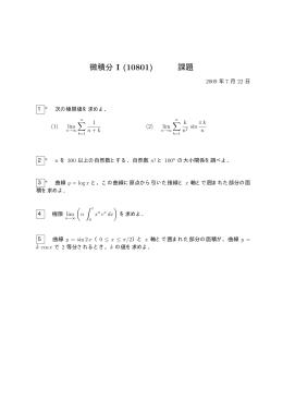 微積分 I (10801) 課題
