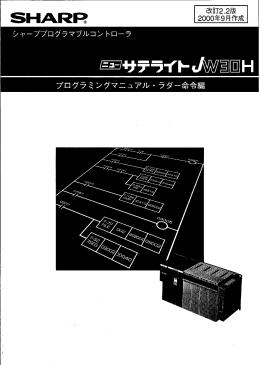 ニューサテライト JW30H プログラミングマニュアル・ラダー命令編