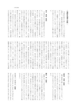 2013年 - 北海道大学医学研究科・医学部医学科 神経生理学分野