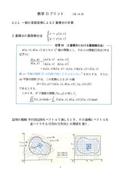 数学 B プリント