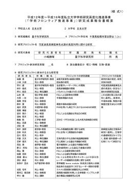 研究成果報告書概要 - 日本大学電子線利用研究施設