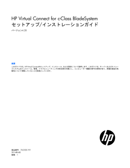 HP Virtual Connect for c-Class BladeSystemセットアップ/インスト