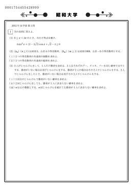 昭和大学 - SUUGAKU.JP