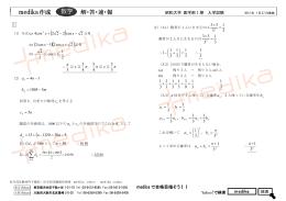 medika作成 - 医学部受験予備校 メディカ