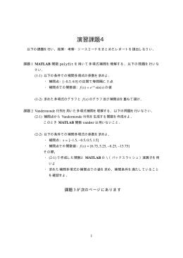 演習課題4