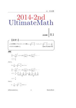 UltimatemathANS