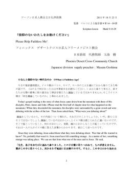 信仰のないわたしをお助けください - JCCT (Japanese Christian