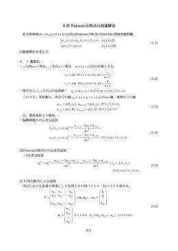 第6章 Poisson方程式の高速解法