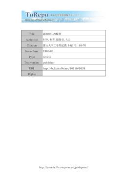 http://utomir.lib.u-toyama.ac.jp/dspace/ Title 砥粒切刃の模型 Author(s