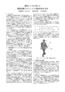 慣性センサを用いた 腰部搭載プロジェクタ投影安定化手法