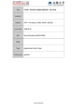 Title 川崎俊一提出學位申請論文審査報告