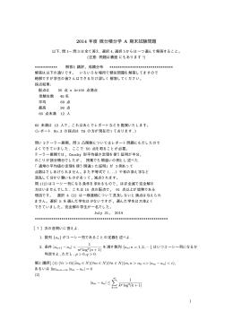 14 年度前期, 期末試験解答と解説 ver.3, (Feed Back, 01 August, 2014)