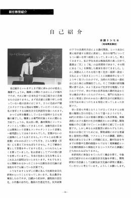 自己紹介 - Kyushu University Library
