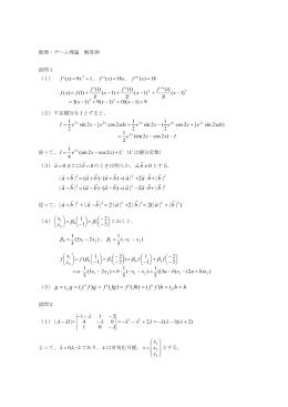 問題解説(pdfファイル)