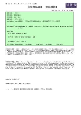 prf - KAKEN - 科学研究費助成事業データベース