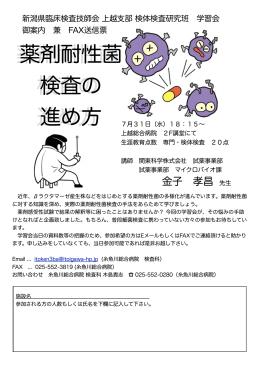 薬剤耐性菌 検査の 進め方 薬剤耐性菌 検査の
