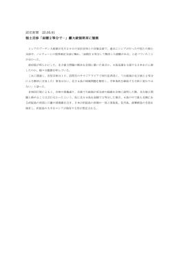 読売新聞 25.05.01 領土交渉「面積2等分で…」露大統領発言に憶測