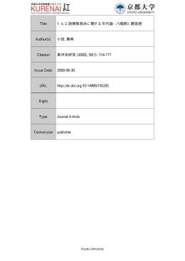 Title トルコ語佛教寫本に關する年代論 - Kyoto University Research