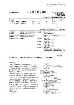 JP 2008-218993 A 2008.9.18 10 (57)【要約】 【課題】再利用