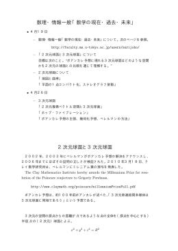 2次元球面と3次元球面 - 東京大学大学院数理科学研究科