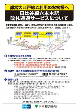 日比谷線六本木駅改札通過サービス