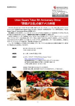 Union Square Tokyo 5th Anniversary Dinner 「野菜が主役」の新