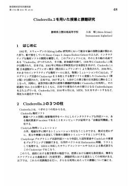 Cinderella.2 を用いた授業と課題研究 (数式処理と教育)
