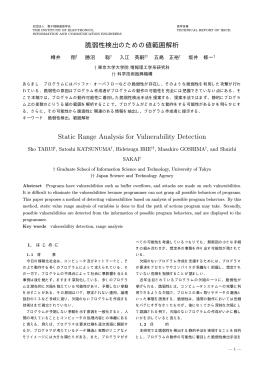 脆弱性検出のための値範囲解析 Static Range Analysis for