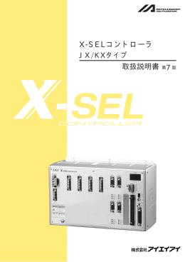 JX/KXタイプ X-SELコントローラ 取扱説明書第7