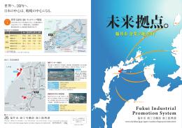 世界へ、国内へ。 日本の中心は、戦略の中心になる。