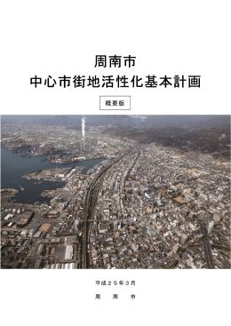 周南市 中心市街地活性化基本計画