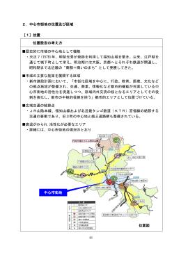 48 2.中心市街地の位置及び区域 [1]位置 位置設定の