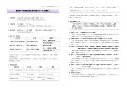 新酒田市中心市街地活性化基本計画 概要(PDF)