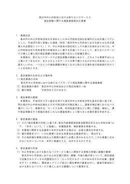 中心市街地バスサービス調査業務委託仕様書 [72KB pdf