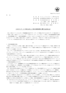 日本PCサービス株式会社との資本業務提携に関するお知らせ PDF