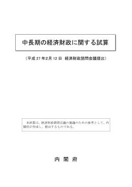 「中長期の経済財政に関する試算」(平成27年2月12日公表)(PDF形式