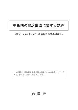 「中長期の経済財政に関する試算」(平成26年7月25日公表